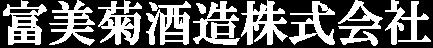 富美菊酒造(羽根屋)